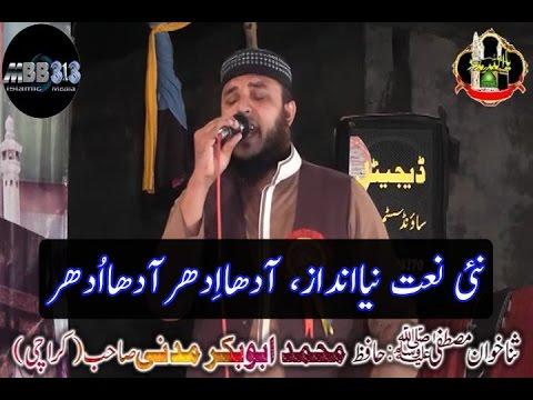 Hafiz Abo bakar/New Naat Aadha idhar Aadha udhar