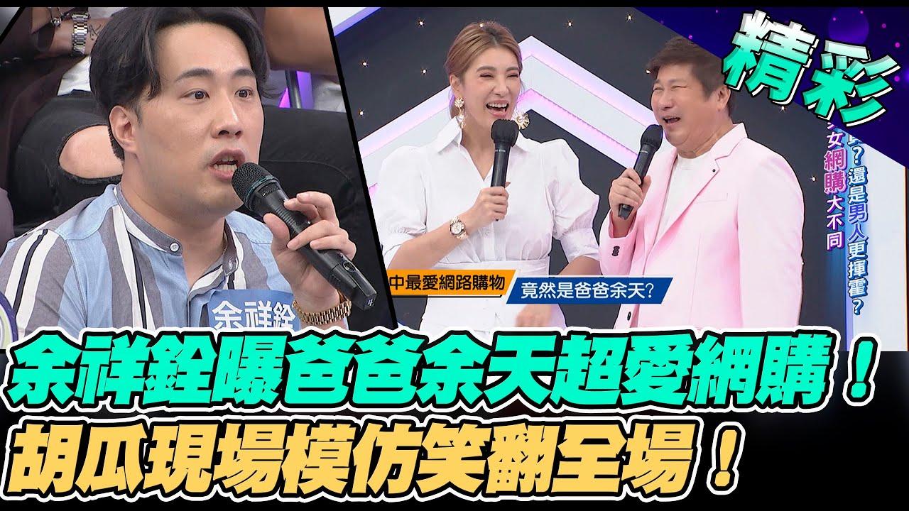 【精華版】余祥銓曝爸爸余天超愛網購! 胡瓜現場模仿笑翻全場!