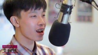 ความจริง - Room39 I Cover by ฮั่งหลี