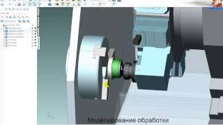 Моделирование обработки в SprutCAM