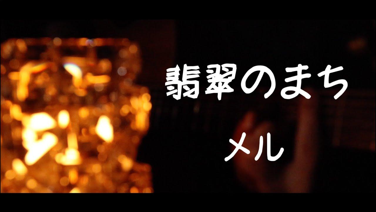 【弾き語り】#10 翡翠のまち / メル feat.初音ミク Ver.ちゃの