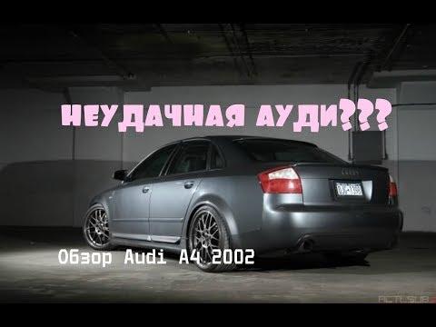 НИКОГДА НЕ ПОКУПАЙ ЭТУ AUDI A4 V6!!!