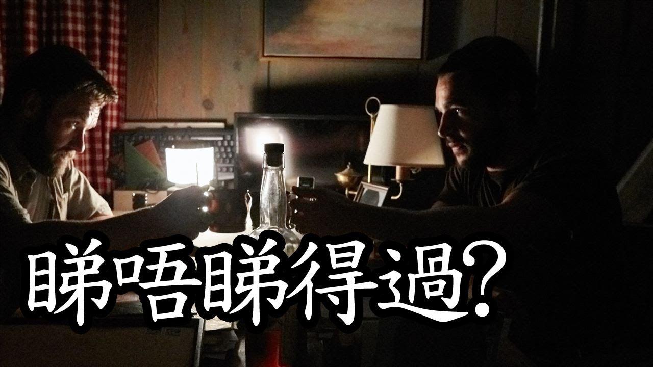 《It Comes At Night》睇唔睇得過? (2017)