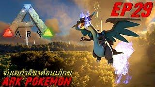 BGZ - ARK Pokemon EP#29 จับเมก้าลิซาด้อนเอ็กซ์ Mega Chalizard X