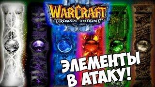 Warcraft 3 Frozen Throne - Карта Element TD 4.3b [СУПИР БАШНИ]