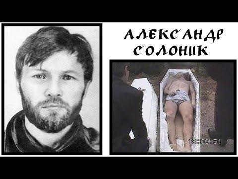 Александр Солоник - Курганский рэмбо (1997)