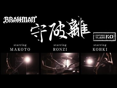 BRAHMAN featuring KO (SLANG)「守破離」MV (完全版)
