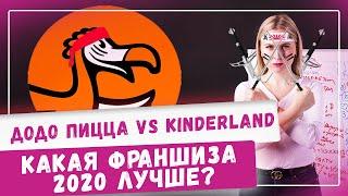Додо Пицца VS Kinderland - какая франшиза 2020 лучше?! ЧАСТЬ 1! Бизнес идеи, как начать свое дело