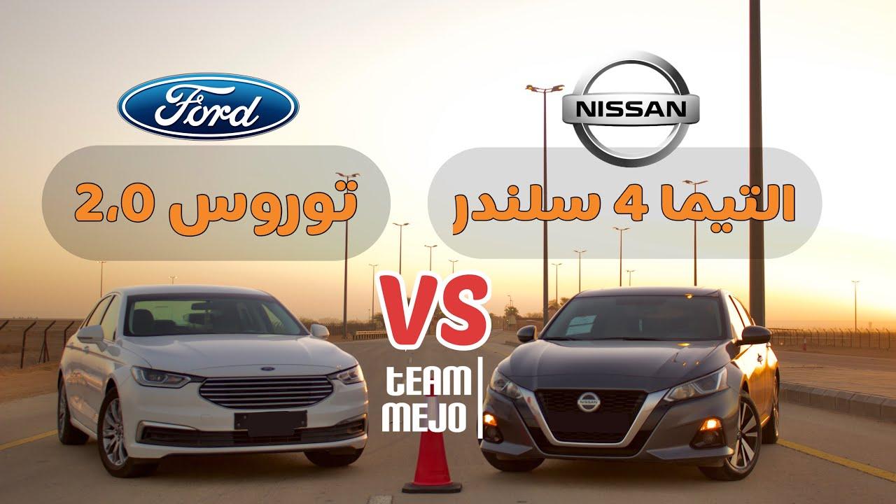 نيسان التيما ضد فورد تورس | Nissan Altima vs Ford Taurus