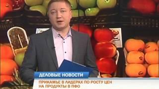 Деловые новости 19.01.2017