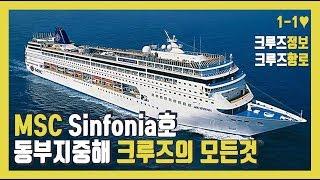 MSC Cruises Sinfonia 1|동부 지중해 …