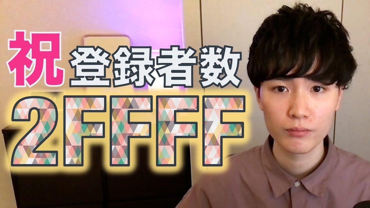 【祝2FFF人突破】人生初の◯◯が届いた
