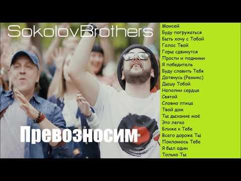 SokolovBrothers /Альбом ПРЕВОЗНОСИМ / Лучшая христианская музыка