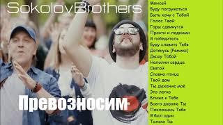 видео: SokolovBrothers /Альбом ПРЕВОЗНОСИМ / Лучшая христианская музыка
