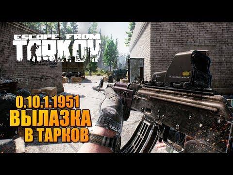 Вылазка в Тарков 0.10.1.1951 🔥 соло выживание в Escape from Tarkov! кадапач?