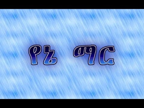 Abdu Kiar - Yene Mar new Ethiopian music 2017