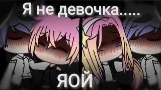 ~я не девочка~ЯОЙ~Gacha Life~мини~сериал~оригинал возможно~
