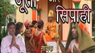 Comedy Birha - Juta Aur Sipahi | Rama Prajapati  | Chanda Cassettes