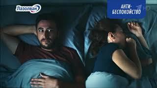 Реклама Лазолван - Декабрь 2018