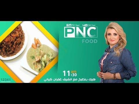 دجاج بصوص البروكلي شعيرية بالباذنجان واللحمه المفرومه | هيك بنطبخ PNC FOOD