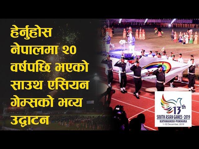 नेपालमा २० वर्षपछि भएको सागको भव्य उद्घाटन | South Asian games opening ceremony 2019