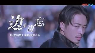 文远【边走边忘】原版MV