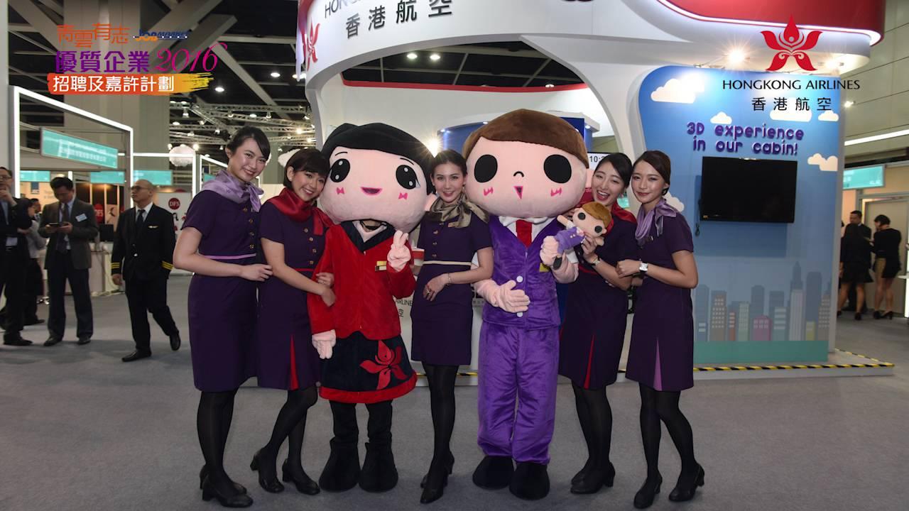 JobMarket 青雲有志優質企業招聘及嘉許計劃 2016 - 香港航空有限公司 - YouTube