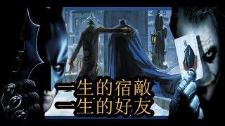 蝙蝠俠一生的宿敵 也是一生的好友 為了他可以不惜犧牲自己