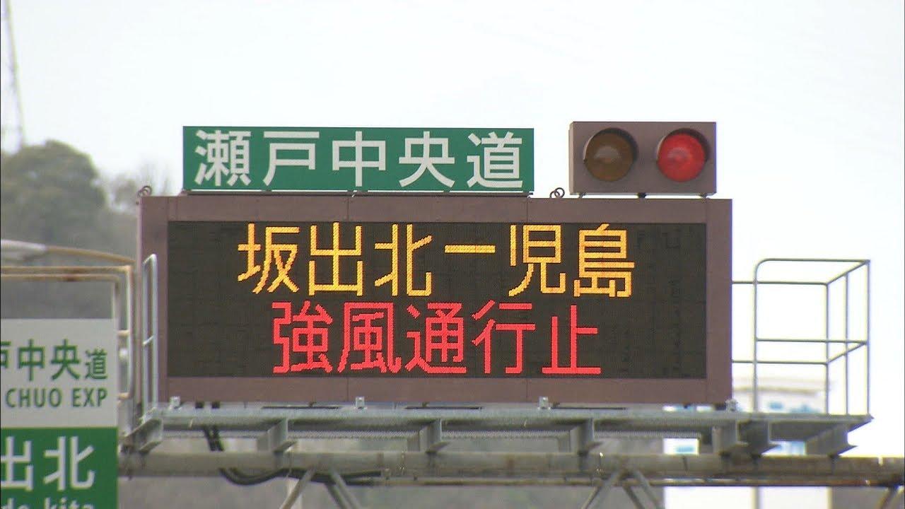 瀬戸 大橋 通行止め 風速 基準