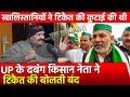 Kisan Andolan,UP Farmer Leader Brajesh Sharma exposed Rakesh Tikait Kejriwal Congress Ghazipur Delhi