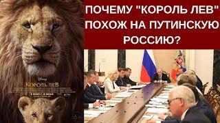 Король Лев - это зеркало путинской России. Отзыв на фильм