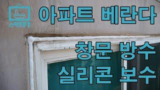 아파트 베란다 방수 실리콘 보수 - 강원도 춘천시