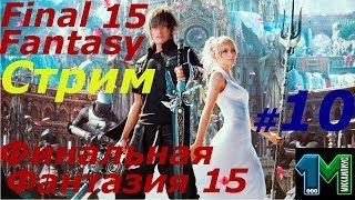Стрим игры Final Fantasy 15 или Финальная Фантазия 15 на Русском!#10!михаилиус1000!