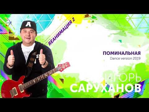 Игорь Саруханов - Поминальная. Dance version 2019