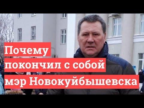 Загадочная смерть мэра Новокуйбышевска | 63.ru