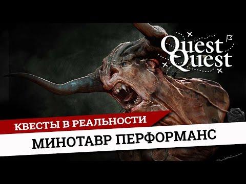 Телевидение: квест в реальности Лабиринт Минотавра СПб. Перфоманс QuestQuest