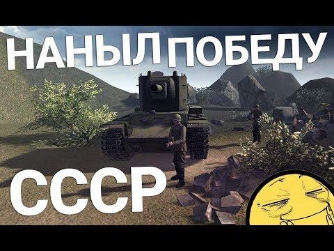 СССР НАНЫЛ ПОБЕДУ! | Men Of War: Assault Squad 2