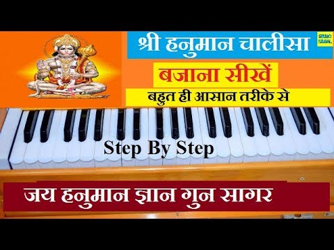 Hanuman Chalisa, Jai Hanuman Gyan Gun Sagar On Harmonium, Easy Tutorial With Notes