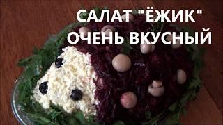 Салат ЁЖИК очень вкусный