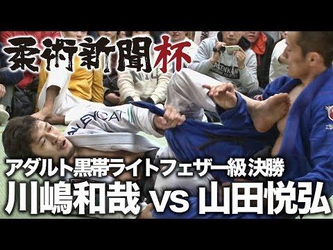 【柔術新聞杯】川嶋和哉 vs 山田悦弘