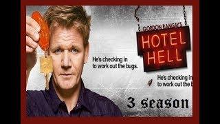 Адские гостиницы Гордоном Рамзи сезон 3 эпизод 8 HD