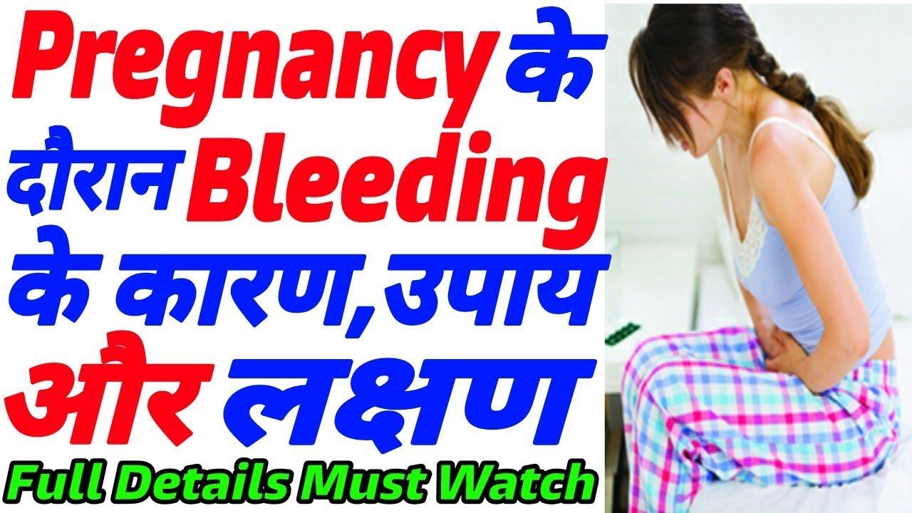 Pregnancy के दौरान Bleeding के कारण और उपाय | Pregnancy Me Bleeding Rokne  Ka Asaan Tarika Hindi Fast