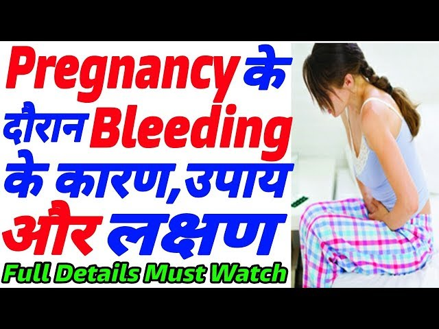 Pregnancy ?? ????? Bleeding ?? ???? ?? ???? | Pregnancy Me Bleeding Rokne Ka Asaan Tarika Hindi Fast