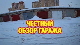 Обзор гаража Владимира Владимировича
