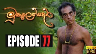 Muthulendora | Episode 77 29th July 2020 Thumbnail
