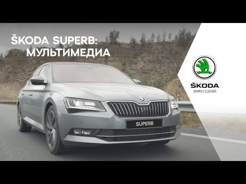 Новый ŠKODA Superb: Мультимедиа / New ŠKODA Superb: Multimedia