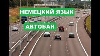 Аудиоуроки немецкого, урок 13 езда по автобану