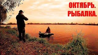 Рыбалка в Октябре Двое Суток на Реке Ночное исчезновение Больнички А всё таки Мы ЕЁ Дождались