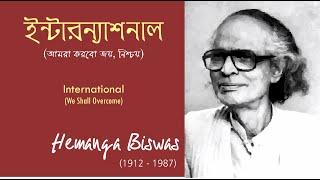 Hemanga Biswas Ganasangeet (international) amra korbo joy/ we shall overcome