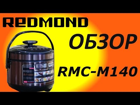 Полный обзор мультиварки-скороварки RMC-M140 от Redmond.